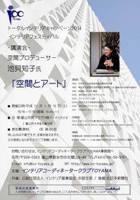 ICCkoen_R.jpgのサムネイル画像